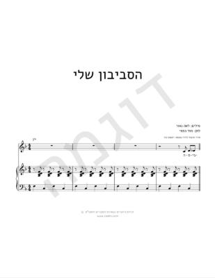 הסביבון שלי - תווים לליווי פסנתר - דוגמה_0001