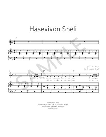 hasevivon sheli sample