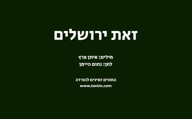 זאת ירושלים כותרת וגלריה