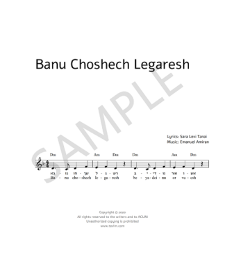 banu choshech legaresh sample