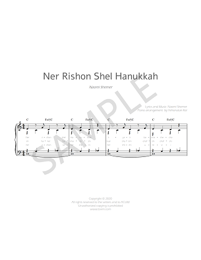 ner rishon shel hanukkah sample piano_0001