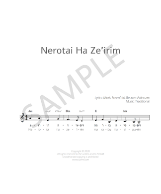 nerotai haze'irim sample_0001