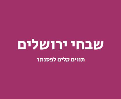 שבחי ירושלים תווים קלים לפסנתר גלריה