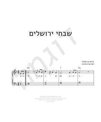 שבחי ירושלים תיבות ראשונות