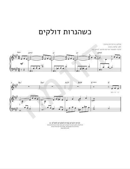 כשהנרות דולקים דוגמה Kshehanerot Dolkim_0001