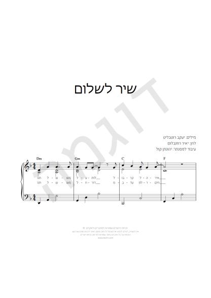 שיר לשלום דוגמה עברית פסנתר בינוני_0001